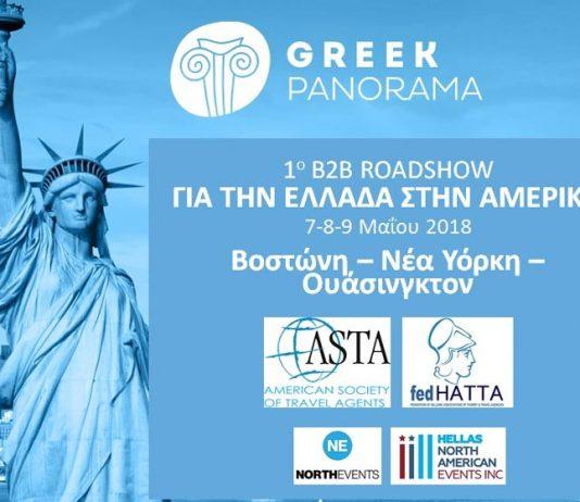 To πρώτο Ελληνικό Β2Β Roadshow στην Αμερική είναι γεγονός
