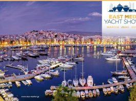 Στη Μαρίνα Ζέας το 17ο East Med Yacht Show