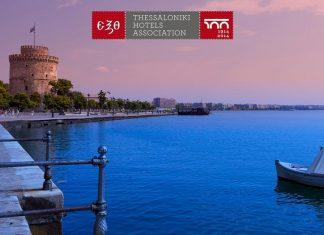 Η Ένωση Ξενοδόχων Θεσσαλονίκης και η GBR Consulting παρουσίασαν τα αποτελέσματα της κοινής τους έρευνας