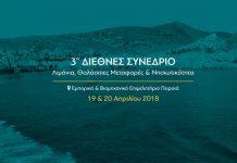 «Λιμάνια, Θαλάσσιες Μεταφορές & Νησιωτικότητα: Περιβάλλον, Καινοτομία, Επιχειρηματικότητα» 19 & 20/04