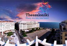Τουρισμού Θεσσαλονίκης