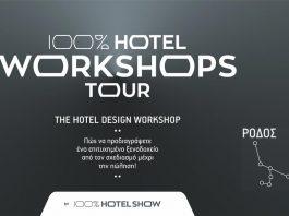 The Hotel Design Workshop στις 5 Μαΐου στη Ρόδο