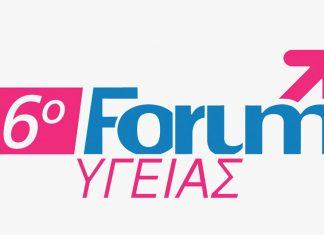 Στην Πάτρα το 6ο Forum Υγείας