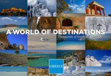 Δημοσιογράφοι, bloggers και tour operators από 27 χώρες φέρνει ο ΕΟΤ
