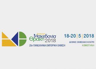 18-20 Μαΐου η 25η Πανελλήνια Εμπορική Έκθεση «Ανατολική Μακεδονία-Θράκη»