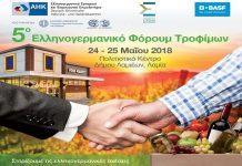 Στη Λαμία το 5ο Ελληνογερμανικό Φόρουμ Τροφίμων