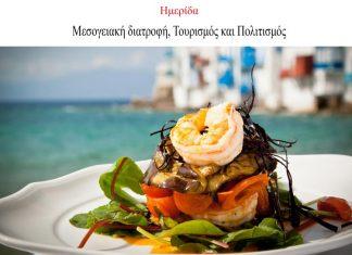 «Μεσογειακή διατροφή, Τουρισμός και Πολιτισμός» από το Μητροπολιτικό Κολλέγιο