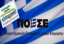 Ανακοινώθηκε το Νέο Διοικητικό Συμβούλιο της ΠΟΕΣΕ