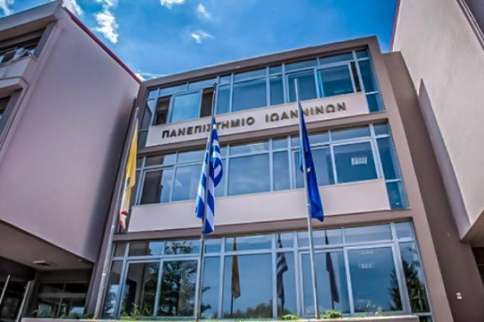 Υπ. Ναυτιλίας: Επιχορήγηση στο Πανεπιστήμιο Ιωαννίνων