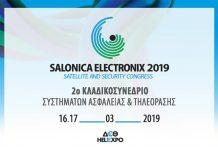 16 & 17 Μαρτίου 2019, το SALONICA ELECTRONIX 2019