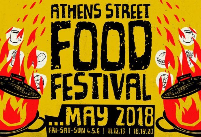 Το 3ο Athens Street Food Festival στο Γκάζι