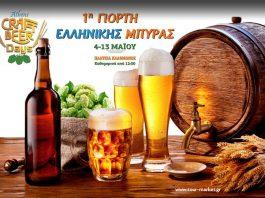 To Craft Beer Days στην Πλατεία Κλαυθμώνος μέχρι 13 Μαΐου