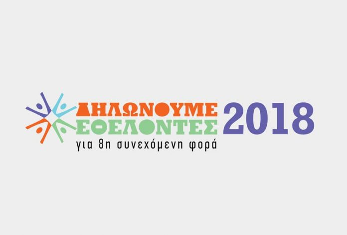 27 Μαΐου Ημέρα Εθελοντισμού από την ΑΒ Βασιλόπουλος