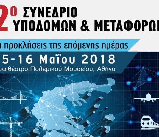 EUROCERΤ: Συμβολή στην ποιότητα των Σιδηροδρομικών Υποδομών & Μεταφορών