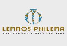 27 - 29 Ιουλίου το Meet Lemnos Philema Festival στη Μύρινα της Λήμνου