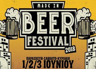 Το Made In Beer Festival 01 - 03 Ιουνίου 2018 στο Γκάζι