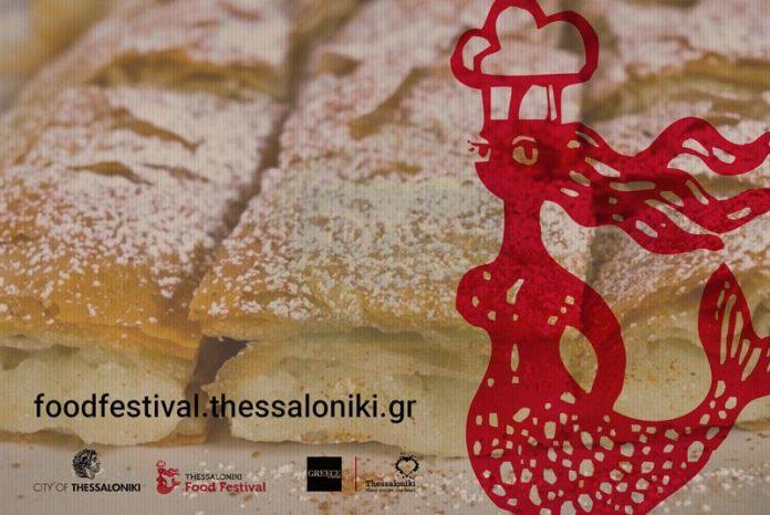 Φεστιβάλ πίτας στο Thessaloniki Food Festival