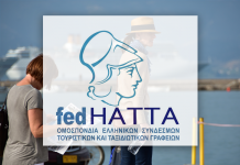 FedHATTA: Έλεγχος για την πάταξη της παραοικονομίας στον τουρισμό