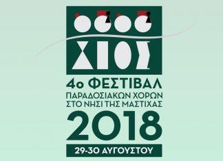 Φεστιβάλ Χίου 29 & 30 Αυγούστου 2018