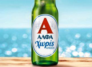 Ήρθε η ΑΛΦΑ χωρίς αλκοόλ