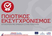 «Ποιοτικός Εκσυγχρονισμός» και για τουριστικές επιχειρήσεις