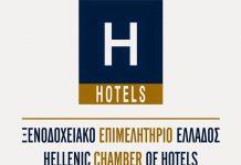 ΞΕΕ: «Έξυπνο» σύστημα καταβολής αμοιβής από τα ελληνικά ξενοδοχεία