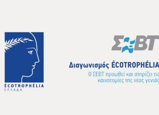 Αυτοί είναι οι νικητές του 8ου Διαγωνισμού Ecotrophelia 2018