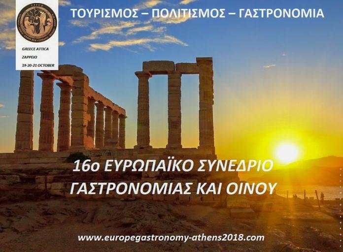 To 16ο Ευρωπαϊκό Συνέδριο Γαστρονομίας και Οίνου στην Αθήνα