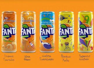 Οι Έλληνες έφηβοι σχεδιάζουν την νέα συσκευασία Fanta