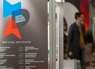 Άνοιξαν οι συμμετοχές για τα HOTEL DESIGN AWARDS 201