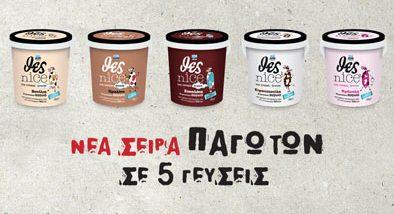 Ο ΘΕΣγάλα λανσάρει τέσσερις γεύσεις παγωτού