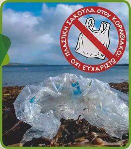 Ολοκληρώθηκε η εκστρατεία «Πλαστική Σακούλα στον Κορινθιακό; Όχι Ευχαριστώ!»