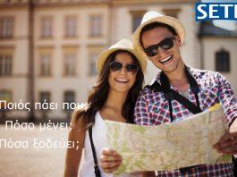 ΙΝΣΕΤΕ: Που πάνε οι πλούσιοι τουρίστες;
