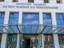 Νέα ειδικότητα «Υπάλληλος Τουριστικών Επιχειρήσεων» από το Υπουργείο Παιδείας