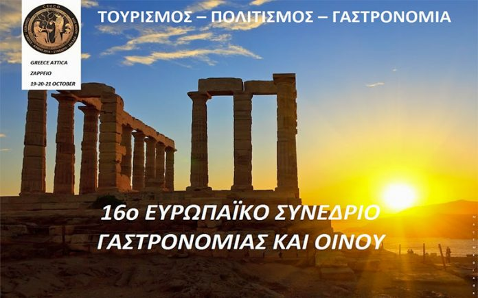 16ο Ευρωπαϊκό Συνέδριο Γαστρονομίας και Οίνου στην Αθήνα