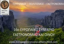 Το Επιμελητήριο Καρδίτσας στο 16ο Ευρωπαϊκό Συνέδριο Γαστρονομίας και Οίνου
