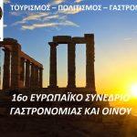 Και η Πάρος στο 16ο Ευρωπαϊκό Συνέδριο Γαστρονομίας και Οίνου στην Αθήνα