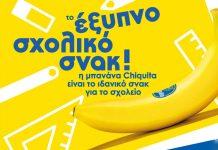 Συνεργασία Chiquita με τα σούπερμάρκετ Σκλαβενίτης