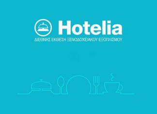Η HOTELIA 2018 συγκεντρώνει ρεκόρ-συμμετοχών
