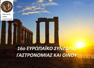 Μεγάλο ενδιαφέρον για το 16ο συνέδριο Γαστρονομίας και Οίνου