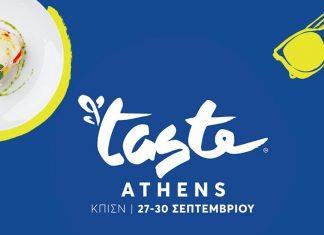 Έρχεται το Τaste of Athens