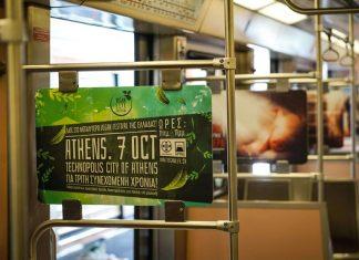 Καμπάνια των Ελλήνων βίγκαν για τα ζώα στο Μετρό της Αθήνας