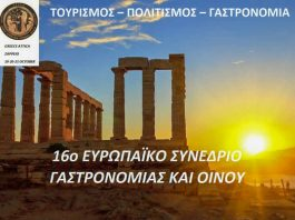 Το 16ο Συνέδριο Γαστρονομίας