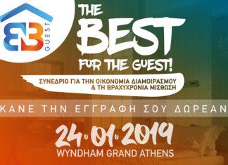 Συνέδριο BnB Guest