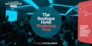 Boutique Hotel Workshop Tour