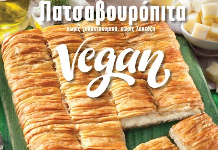Vegan Πατσαβουρόπιτα