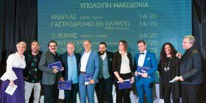 Βραβεία Ελληνικής Κουζίνας
