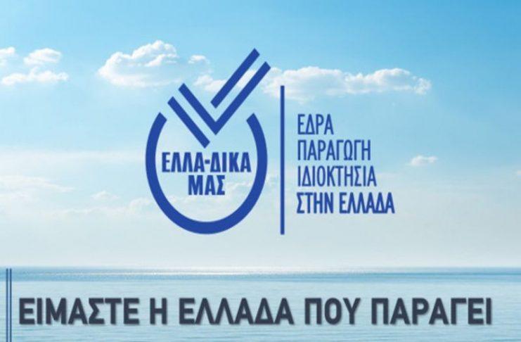 Κουκάκη, Elikon, VITEX, ΚΕΔΕ, ΕΛΛΑ - ΔΙΚΑ ΜΑΣ, ΕΣΥ