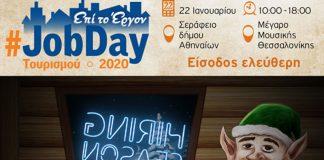 #JobDay, τουρισμός