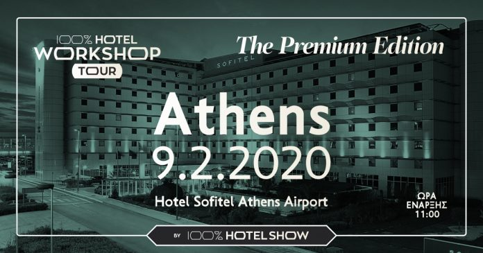 Hotel Workshop Tour, Αθήνα